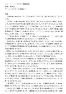 心房中隔欠損症(ダビンチ) 石村弘子様