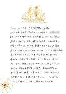 僧帽弁形成術(ダビンチ)W.M.様