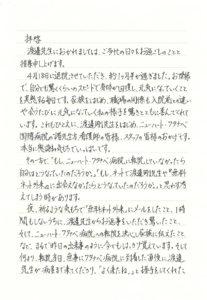 僧帽弁形成術 須藤 健さん
