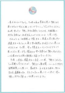 僧帽弁形成術、MAZE手術 患者様のお嬢様 岡田東子さん